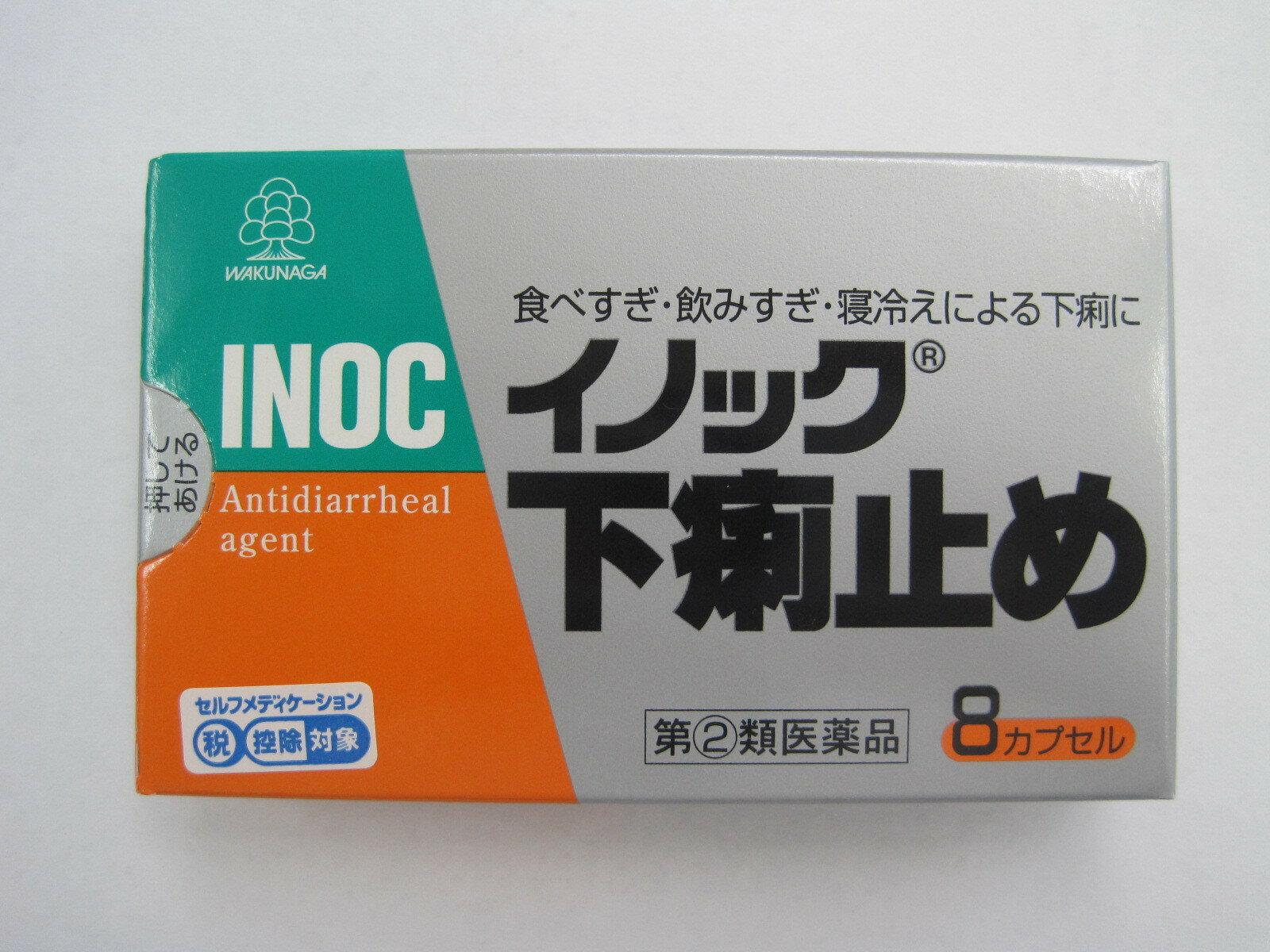 【指定第2類医薬品】イノック下痢止め(8カプセル)