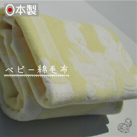 【日本製】 『ベビー綿毛布』 Jカントリー柄 あったか毛布を天然コットンで、かわいい動物の柄をジャガードで織り上げました。《日本製ベビー毛布》《ベビー毛布》《綿毛布》《ブランケット》《赤ちゃん毛布》自宅で洗濯OK 毛布の町大阪・泉大津産毛布