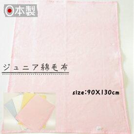 【日本製】 『ジュニア綿毛布 サイズ90×130cm』 あったか毛布を天然コットンでシンプルにカラフルに仕上げた商品です 《ジュニア綿毛布》《綿毛布》《ブランケット》明治40年代より毛布の製造を始めた老舗会社が製造したベビー毛布 毛布の町大阪・泉大津産毛布