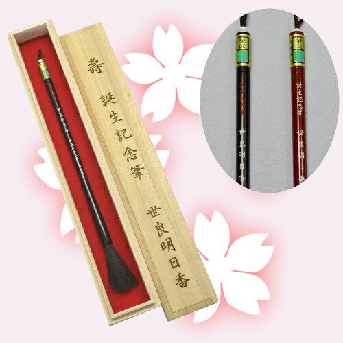 赤ちゃん筆【送料無料】(胎毛筆・誕生記念筆)さくらコース 桜軸(黒・朱)/ta-sakura-sakura-b