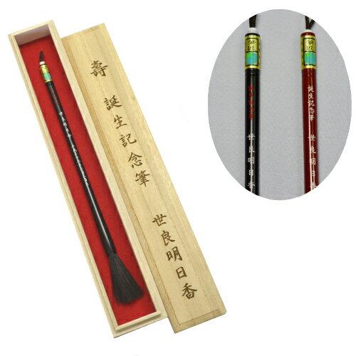 熊野筆の技術で制作する赤ちゃん筆(胎毛筆・誕生記念筆)さくらコース 桜軸(黒・朱)/ta-sakura-sakura-b