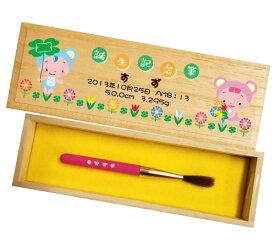 赤ちゃん筆【送料無料】(胎毛筆・誕生記念筆)熊野筆の技術で制作する赤ちゃん筆よつばコース/ta-yotsuba