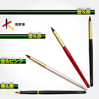 North Star Orchard Kumano makeup brushes (Kumano brushes and makeup brush) lip ( FB) /HBS-6
