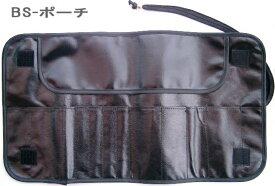 北斗園 熊野化粧筆(熊野筆・メイクブラシ・ポーチ・ケース)HBSブラシケース/HBS-PR