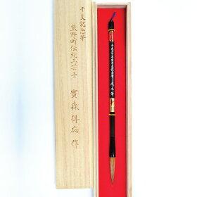 【送料無料】伝統工芸士四代目実森得応作干支記念筆/熊野筆/GD-ETO