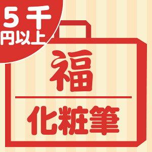 【2021年福袋】北斗園 熊野筆メイクブラシ セット