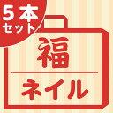 【2018年福袋】北斗園 熊野筆ジェルネイルブラシ 5本セット