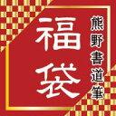 【名入無料】【※ラッピング不可】熊野筆 書道筆 北斗園 福袋