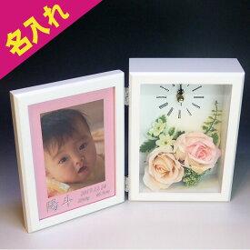 出産祝い 花 時計 フォトフレーム 名入れ 写真立て 赤ちゃん 名前 刻印 プレゼント 内祝い 木製 ギフト インテリア 寝具 収納 置き時計 掛け時計 置き時計