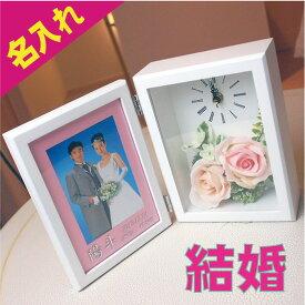 結婚祝い 結婚式 プレゼント 両親 花 時計 フォトフレーム 名入れ 写真立て 木製 アレンジフラワー ギフト インテリア 寝具 収納 インテリア小物 置物 フォトフレーム