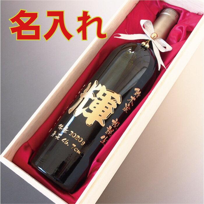 名入れ 出産祝い ギフト 名前 ボトル 出産祝いプレゼント ビール 洋酒 ワイン 赤ワイン フランス その他 その他