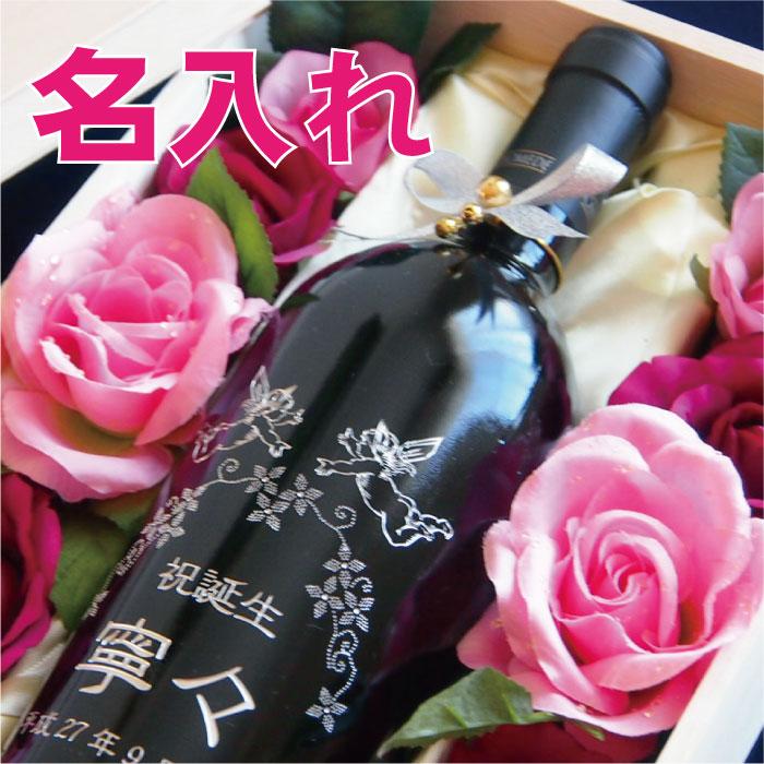 結婚祝い 花 ギフト 名入れ 誕生日プレゼント 長寿 還暦祝い バースディ ボトル ビール 洋酒 ワイン 赤ワイン イタリア その他 プーリア