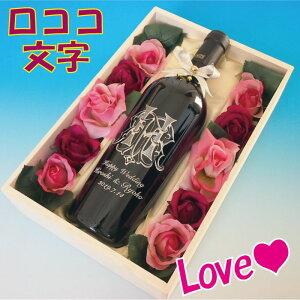 花 名入れ ワイン 誕生日 プレゼント アレンジフラワー ギフト バースディ ボトル 還暦祝い 結婚祝い 退職祝い