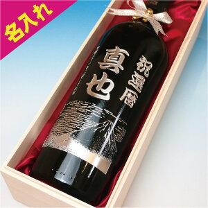 還暦 還暦祝い 父の日 ワイン ボトル 名入れ プレゼント 男性 女性 記念品 定年退職 50代 60代 男性 女性 お父さん ありがとう 父の日プレゼント
