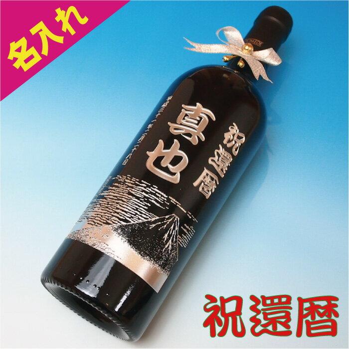 定年退職 退職祝い 還暦祝い プレゼント 男性 女性 名入れ ワイン ボトル 記念品