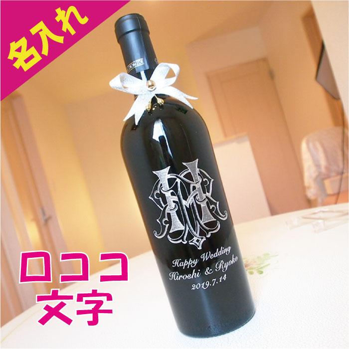 結婚式 プレゼント 両親 結婚祝い 記念 記念品 ワイン ボトル 名入れ 男性 女性 名前 刻印 祝い ギフト 御祝 ウェディング 結婚 ロココ文字 2人のイニシャル