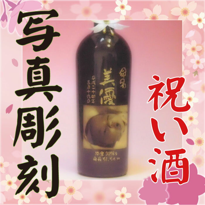 【 写真彫刻 】赤ちゃんの写真をボトルへエッチング彫刻します 出産祝いの内祝いにどうぞ 赤ワインへ赤ちゃんの写真と名入れします プレゼント 名入れ ワイン 出産祝 マスデタンヌ 02P03Dec16
