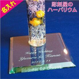 ハーバリウム 名入れ 結婚祝い プレゼント 花 ガーデン DIY 花 観葉植物 プリザーブドフラワー