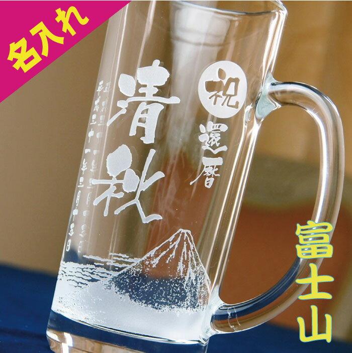 父の日プレゼント 富士山 ビールジョッキ 名入れ 50代 60代 男性 女性 お父さん 退職祝い 還暦祝い グラス プレゼント 父の日 古希 還暦 結婚祝い 出産祝い 長寿 名前 ネーム 敬老の日
