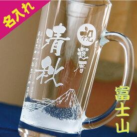父の日 富士山 彫刻 ビールジョッキ 名入れ ビアグラス 退職祝い 還暦祝い ギフト 退職 還暦 結婚祝い 出産祝い 長寿
