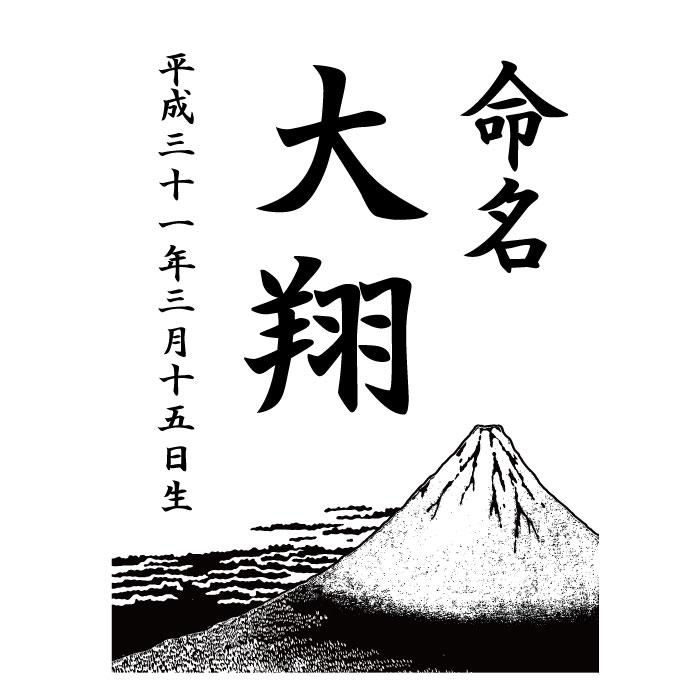 出産祝い プレゼント 名入れ グラス 命名 内祝 出産 記念 富士山 ビールジョッキ グラス 御祝 男の子 名前 ギフト キッズ・ベビー・マタニティ 出産祝い・ギフト メモリアル・記念品 その他