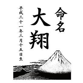 命名 内祝 出産 記念 出産祝い 名入れ プレゼント 富士山 ビールジョッキ グラス 御祝 男の子 名前 ギフト キッズ・ベビー・マタニティ 出産祝い ギフト メモリアル 記念品 命名紙
