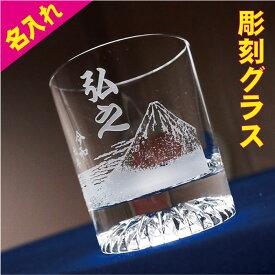 誕生日 プレゼント 令和 グッズ 父の日 記念品 名入れ グラス 富士山 日本 記念 バースデイ ギフト 彫刻 名前 直送 50代 60代 男性 女性 お父さん ありがとう 富士山グッズ 70代 80代