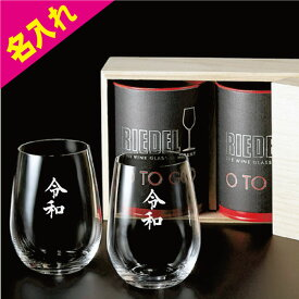 父の日プレゼント グラス 名入れ 令和 日本酒 リーデル 大吟醸 オー 冷酒 酒器 父の日 おしゃれ プレゼント 2脚 ペアセット 夫婦 還暦 結婚式 記念 両親 50代 60代 男性 女性 お父さん ありがとう