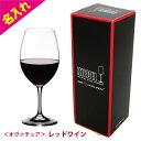 名入れ ワイングラス 1個 リーデル 誕生祝い プレゼント 1脚 グラス 還暦祝い 結婚祝い 退職祝い ギフト オヴァチュア レッドワイン 6408/00 名前 刻印 友人