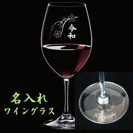 父の日 令和 名入れ ワイングラス 1個 リーデル プレゼント 1脚 グラス 還暦祝い お母さん お父さん 父 ありがとう オヴァチュア レッドワイン 6408/00 名前 刻印