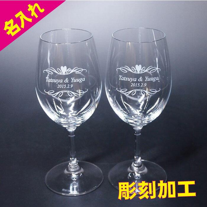 リーデル 名入れ ペアセット ワイングラス 結婚祝い プレゼント 2脚 グラス 還暦祝い 退職祝い ギフト ペア