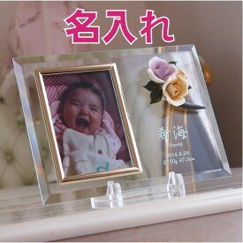 出産祝い 名入れ 花 ガラス 写真 名前 写真立て ギフト プレゼント インテリア 寝具 収納 インテリア小物 置物 フォトフレーム
