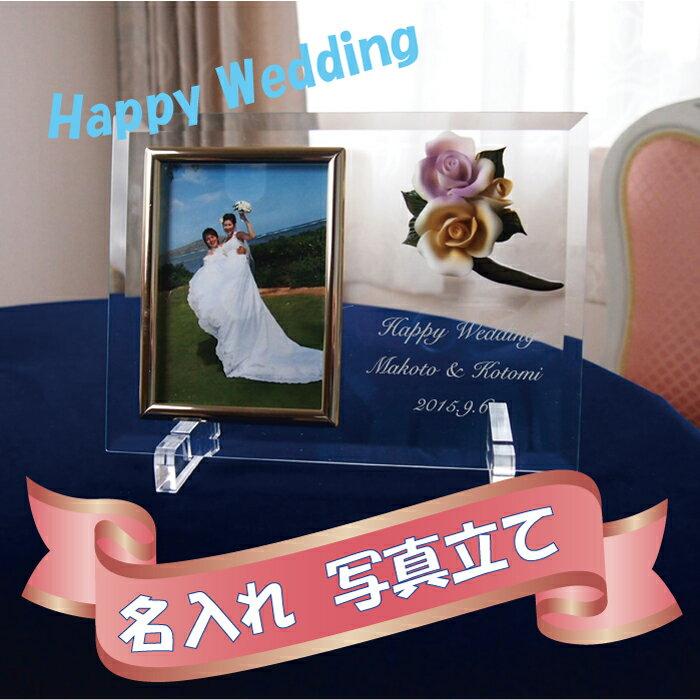 結婚祝い 花 名入れ フォトフレーム バラ 写真立て 結婚式 両親 プレゼント ギフト 友人 サンクス サプライズ 名前 刻印