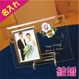 両親 プレゼント 結婚式 写真 結婚祝い 名入れ フォトフレーム バラ花 写真立て 花 ギフト 還暦祝い 退職祝い