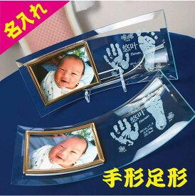 手形 足形 内祝い 両親 写真立て フォトフレーム 赤ちゃん 内祝 プレゼント ギフト 名入れ 出産祝い 出産 記念 ガラス 記念