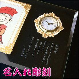 還暦 父 時計 還暦祝い 記念品 プレゼント 写真立て 名入れ フォトフレーム 男性 女性 60才 60歳 ギフト 名前 母