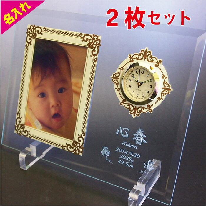内祝い 出産 両親 フォトフレーム 名入れ 2個セット 出産祝い 写真立て。ギフト プレゼント 赤ちゃん 名前 ベビーギフト 命名