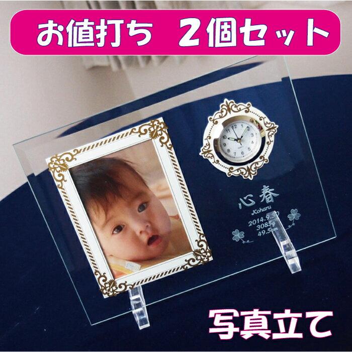 フォトフレーム 2個セット 出産祝い用の名入れフォトフレーム 命名を祝う 写真立て。内祝い ギフト プレゼント 赤ちゃん 名前 名入れ ギフト 名入れプレゼント ベビーギフト 02P03Dec16