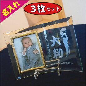 内祝い お返し 写真 名入れ フォトフレーム 3個 セット 縦型 写真立て 赤ちゃん 名前 刻印 出産祝い ギフト プレゼント キッズ・ベビー・マタニティ 出産祝い・ギフト メモリアル・記念品 ベビーフォトフレーム