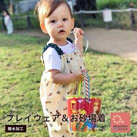 プレイウェア お砂場着 80-90cm スモック 日本製 marle pawda
