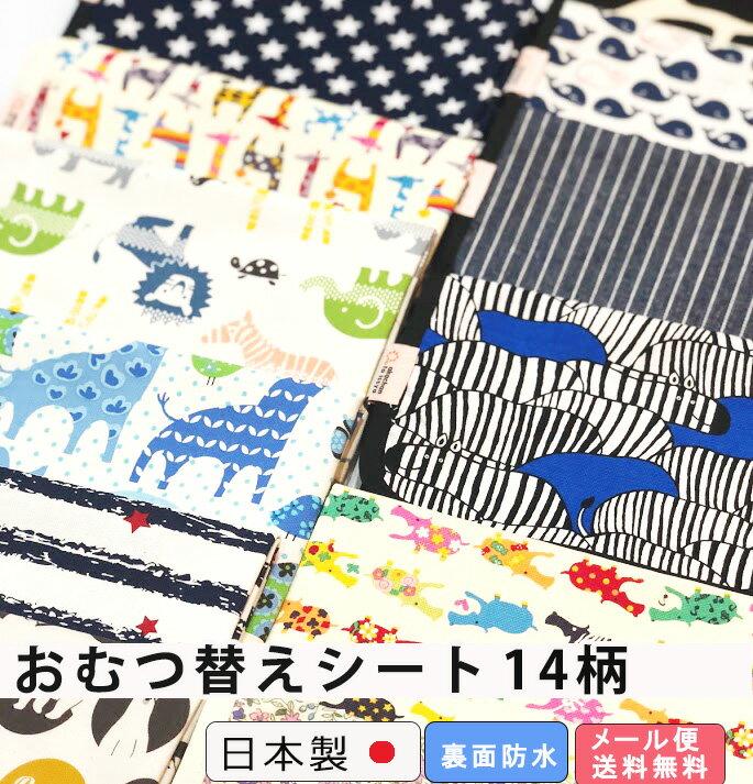 おむつ替えシート(おむつ替えマット 40×50センチ)  あかちゃんといっしょ  日本製