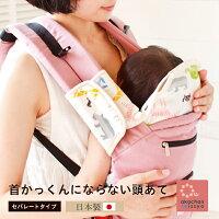 パレートタイプ全20柄日本製中板が外せるセパレートタイプエルゴ、おんぶ紐・抱っこ紐(抱っこひも)に必須よだれカバー兼ヘッドサポート(首あて)あかちゃんといっしょ