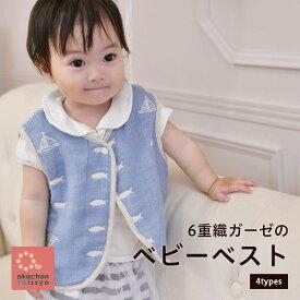 ベビーベスト 6重織ガーゼ 日本製