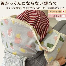 首かっくん(首カックン)にならない頭あて ダブルガーゼ &スナップボタンタイプ 中板が外せるセパレートタイプ 全6柄 日本製 エルゴ,おんぶ紐・抱っこ紐(抱っこひも)に必須 よだれカバー 兼 ヘッドサポート(首あて)あかちゃんといっしょ