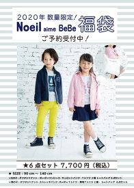 人気の前年用福袋在庫限りで終了になります)Noeil(ノイユ)べべ新春福袋2020年(90cm、100cm、110cm、120cm、130cm)