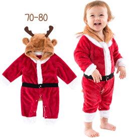 【送料無料】 もこもこ 着ぐるみ クリスマス 赤ちゃん コスチューム イベント コンサート サンタコス 【ベビーサンタトナカイ カバーオール】 男の子 女の子 共用 帽子付き 70cm-80cm (送料無料は北海道・沖縄・離島を除きます)