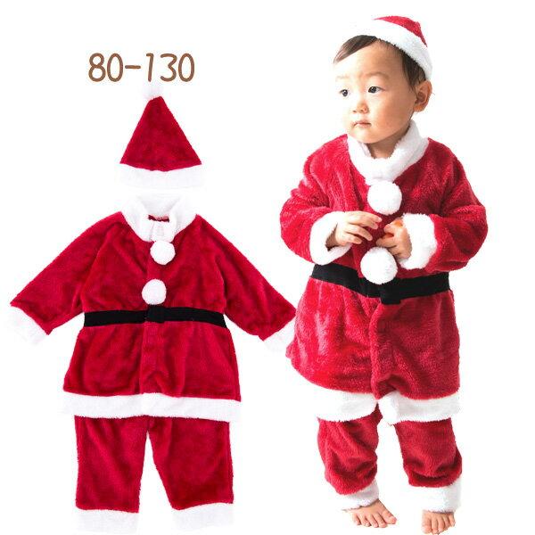 【送料無料】もこもこ 着ぐるみ クリスマス 赤ちゃん コスチューム イベント コンサート サンタコス【キッズ サンタクロース】 男の子 女の子 共用帽子付き 80-100-130cm