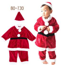 【送料無料】 もこもこ 着ぐるみ クリスマス 赤ちゃん コスチューム イベント コンサート サンタコス 【キッズ サンタクロース】 男の子 女の子 共用 帽子付き 80-100cm/100cm-130cm(80cm 90cm 100cm 110cm 120cm 130cm) (送料無料は北海道・沖縄・離島を除きます)