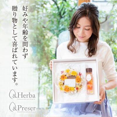 【ハーバ】リース+ハーバリウムM四角