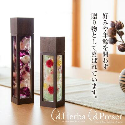&Herbaハーバリウムプレゼントギフト花アレンジメント【ハーバリウムウッドスリーブL】